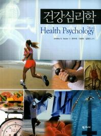 건강심리학