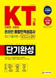 KT그룹 온라인 종합인적성검사(인문계·이공계) 단기완성 최신기출유형+모의고사 2회(2020 하반기)