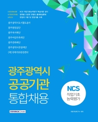 NCS 광주광역시 공공기관 통합채용(2020)