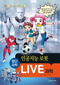 Live 과학. 11: 인공지능 로봇