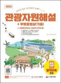 2022 관광자원해설 + 무료동영상(기출)