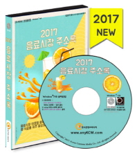 음료시장 주소록(2017)(CD)