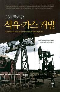 쉽게 풀어 쓴 석유 가스 개발