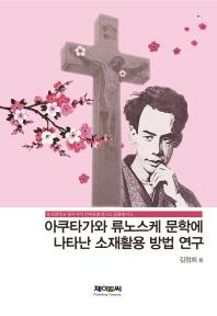 아쿠타가와 류노스케 문학에 나타난 소재활용 방법 연구
