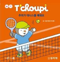 추피가 테니스를 배워요