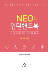 한방병원전공의 및 관련의료인을 위한 NEO 인턴핸드북
