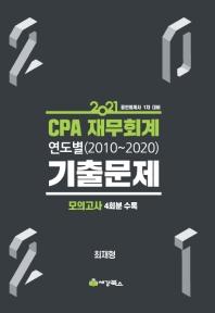 CPA 재무회계 연도별(2010~2020) 기출문제(2021)