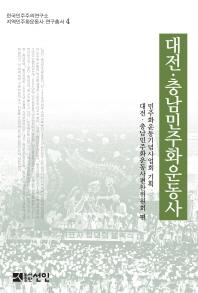 대전 충남민주화운동사