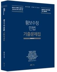 황보수정 민법 기출문제집(2020)