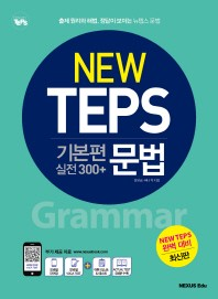 뉴텝스(New TEPS) 기본편 실전 300+ 문법