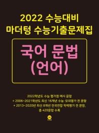 마더텅 고등 국어 문법(언어) 수능기출문제집(2021)(2022 수능대비)