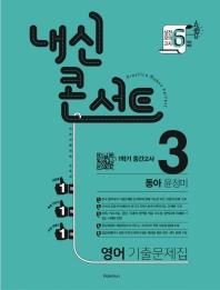 내신콘서트 중학 영어 3-1 중간고사 기출문제집(동아 윤정미)(2021)