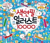 색연필 일러스트 10000