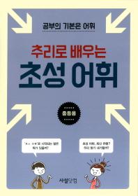 추리로 배우는 초성 어휘(중등용)