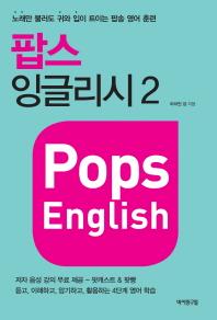 팝스 잉글리시(Pops English). 2