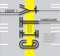 빛과 도시전경