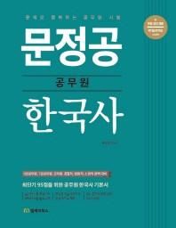 문정공 공무원 한국사