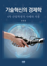 기술혁신의 경제학