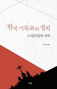 한국 기독교와 정치