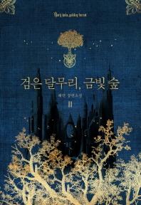 검은 달무리, 금빛 숲. 2