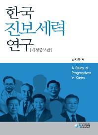 한국진보세력연구