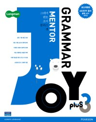 Grammar Mentor Joy Plus. 3