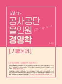 김윤상의 공사공단 올인원 경영학 기출문제