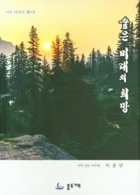 숲은 미래의 희망