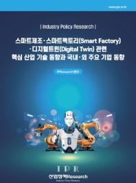스마트제조·스마트팩토리·디지털트윈 관련 핵심 산업 기술 동향과 국내·외 주요 기업 동향