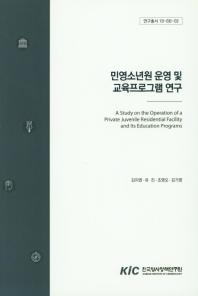 민영소년원 운영 및 교육프로그램 연구