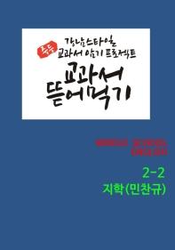 교과서 뜯어먹기 중학 영어 2-2 (지학 민찬규)(2019)