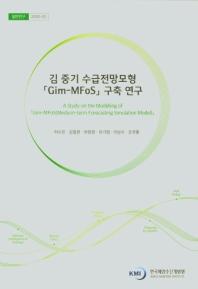 김중기 수급전망모형「Gim-MFoS」구축 연구