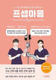 프셉마음: 혈액종양내과 입문편(2021)