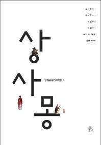 양정웅 공연대본집. 1  상사몽