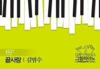 그림피아노: 김범수 끝사랑