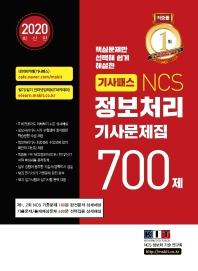 기사패스 NCS 정보처리기사 문제집 700제(2020)