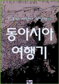 인문학 여행자 탁양현의 동아시아 여행기