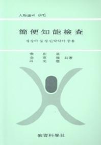 간편지능검사(인물화에 의한)-정상아및정신박약아공용