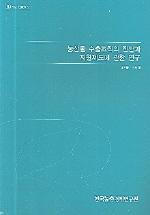 농산물 수출조직의 진단과 지원제도에 관한 연구