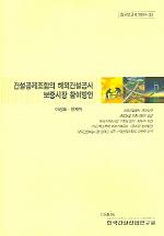 건설공제조합의 해외건설공사 보증시장 참여방안