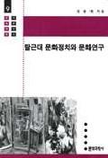 탈근대 문화정치와 문화연구(이론신서 9)