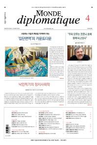 르몽드 디플로마티크(한국어판)(2020년 4월호)