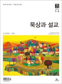 묵상과 설교 2021년 1-2월호(누가복음1~17장,시편45~50편) [체험판]