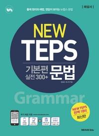 NEW TEPS 뉴텝스 기본편 (실전300+) 문법(해설서)