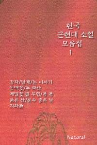 한국 근현대 소설 모음집. 1
