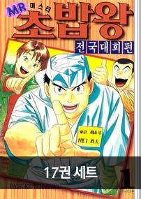 미스터 초밥왕 (전국대회편) 17권 완결 세트