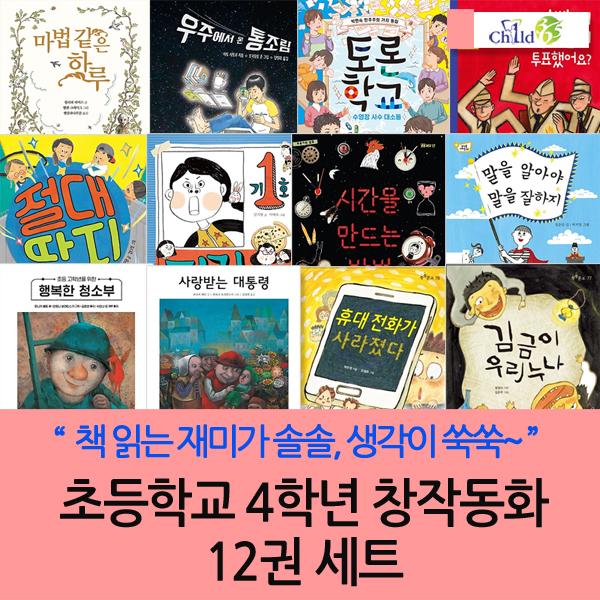 초등학교 4학년 창작동화 12권세트