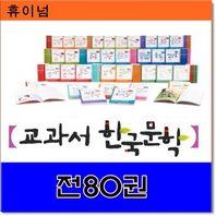 [휴이넘]교과서한국문학/전80권/교과서 한국문학시리즈/최신간 정품새책/당일발송