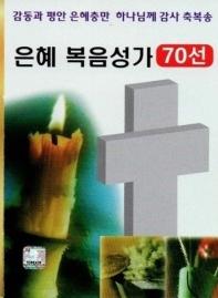 은혜 복음성가 70선(USB)
