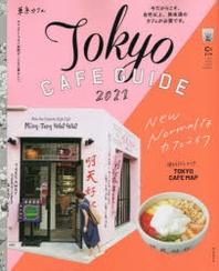 東京カフェ 2021